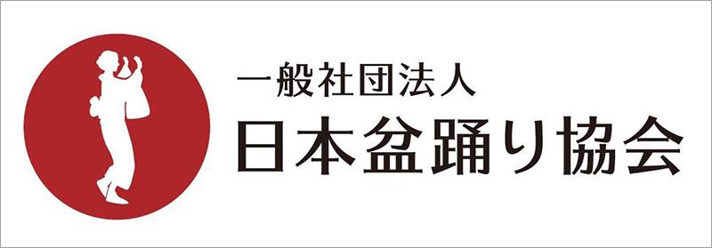 日本盆踊り協会バナー