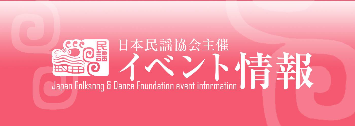 日本民謡協会主催のイベント情報