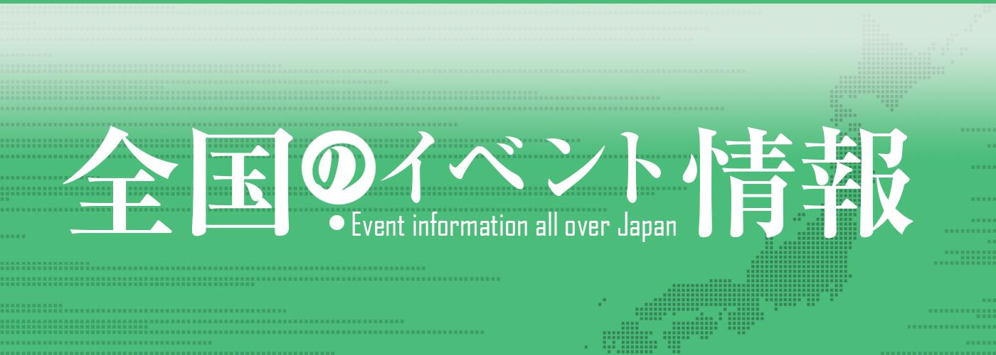 日本全国のイベント情報