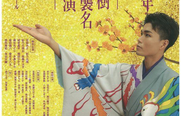 宮坂流50周年記念チラシ
