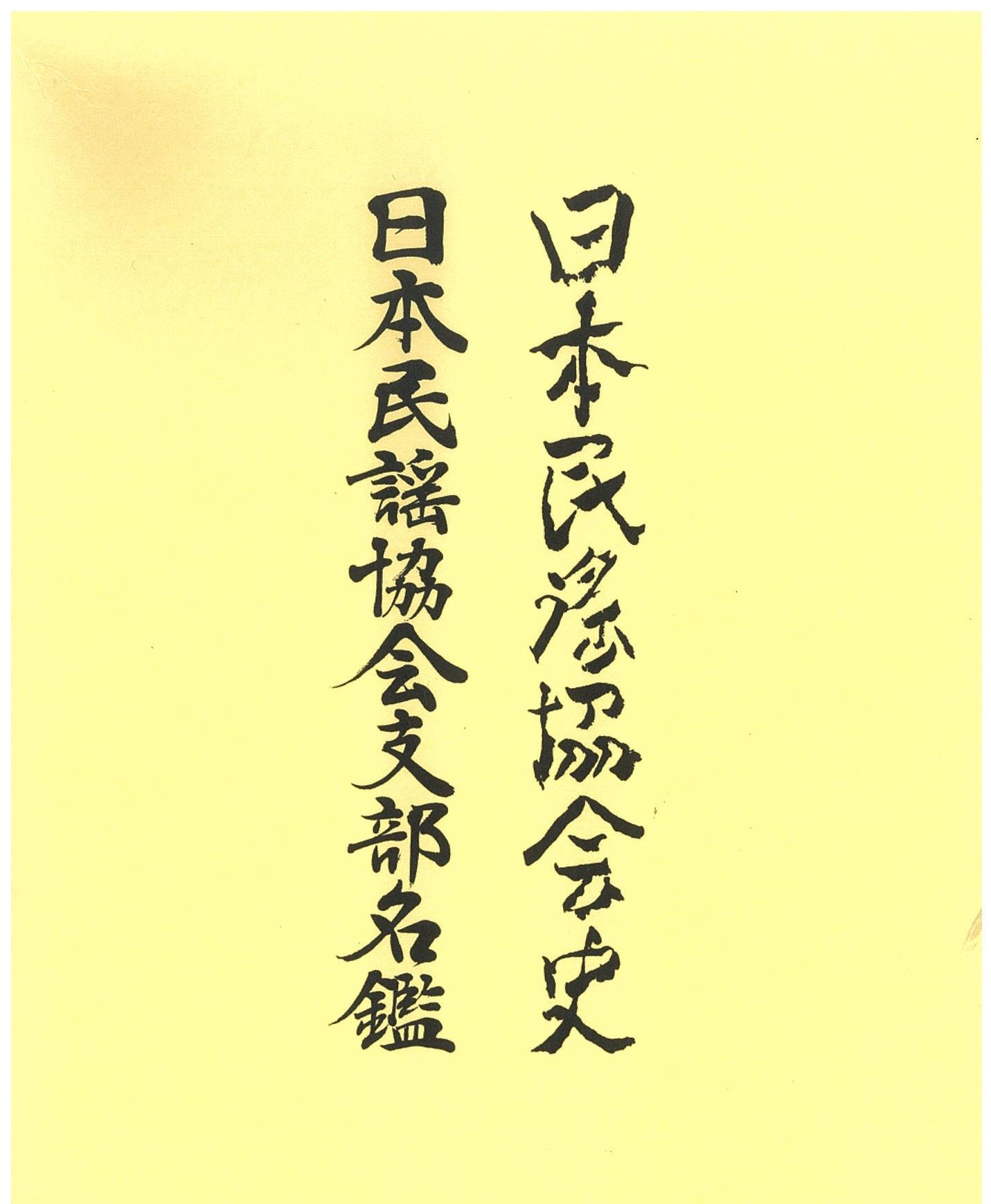 創立70周年記念日本民謡協会史